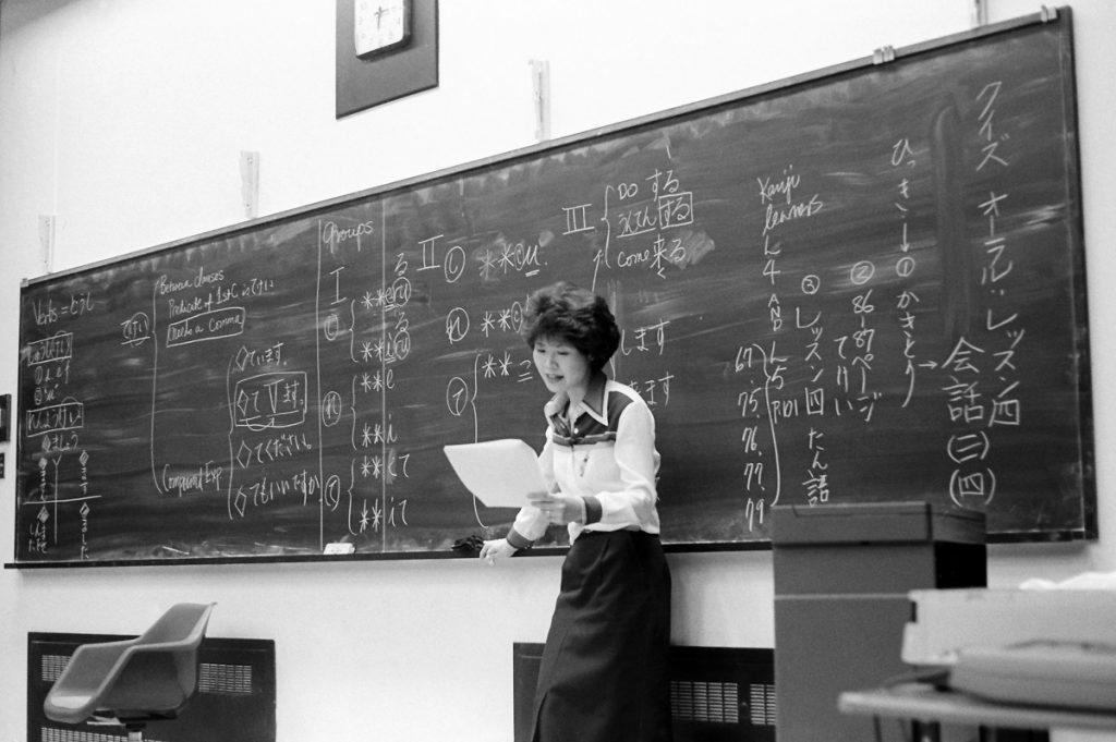Japanese Studies, University of Toronto, 1986